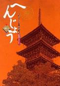 「へんじょう」創刊号(平成9年7月)