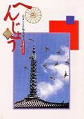 「へんじょう」第2号(平成10年1月)