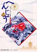 「へんじょう」第4号(平成11年1月)