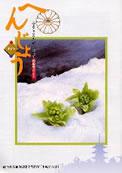 「へんじょう」第6号(平成12年1月)