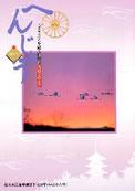 「へんじょう」第8号(平成13年1月)