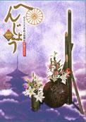 「へんじょう」第20号(平成19年1月)