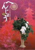 「へんじょう」第22号(平成20年1月)