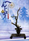 「へんじょう」第23号(平成20年7月)
