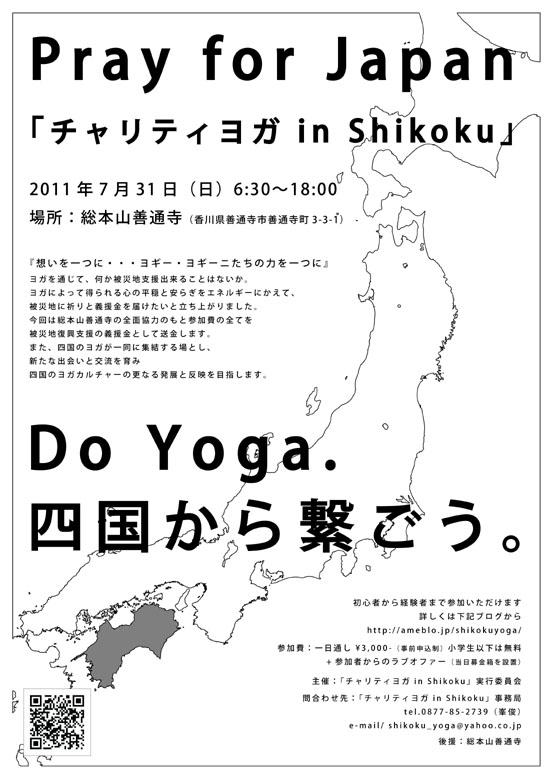20110731-yoga