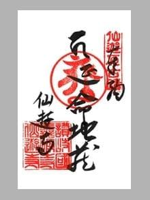 仙遊寺 延命地蔵