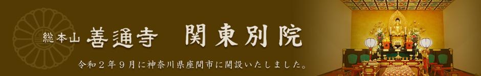 総本山善通寺関東別院