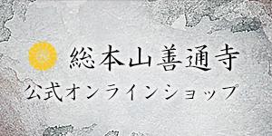 総本山善通寺公式ネットショップ